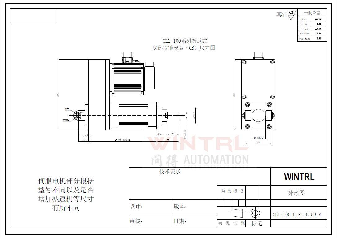 上海问得XL1-100系列电缸 折返式后铰链安装(CB)尺寸图
