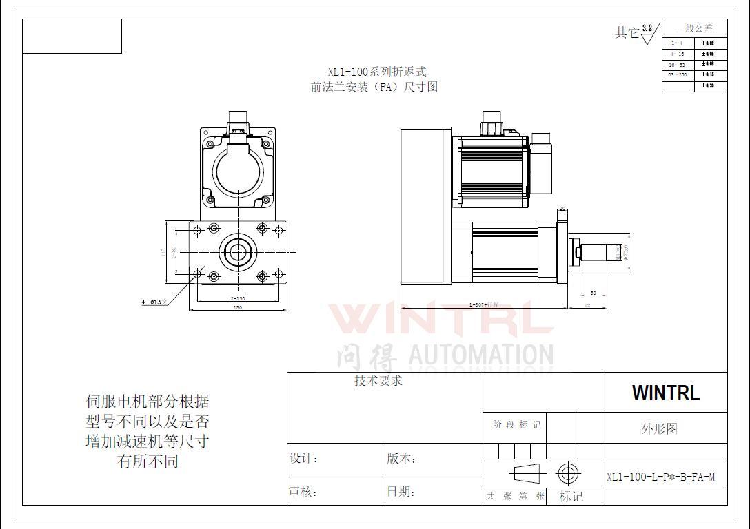 上海问得 XL1-100系列电动缸 折返式前法兰安装(FA)尺寸图