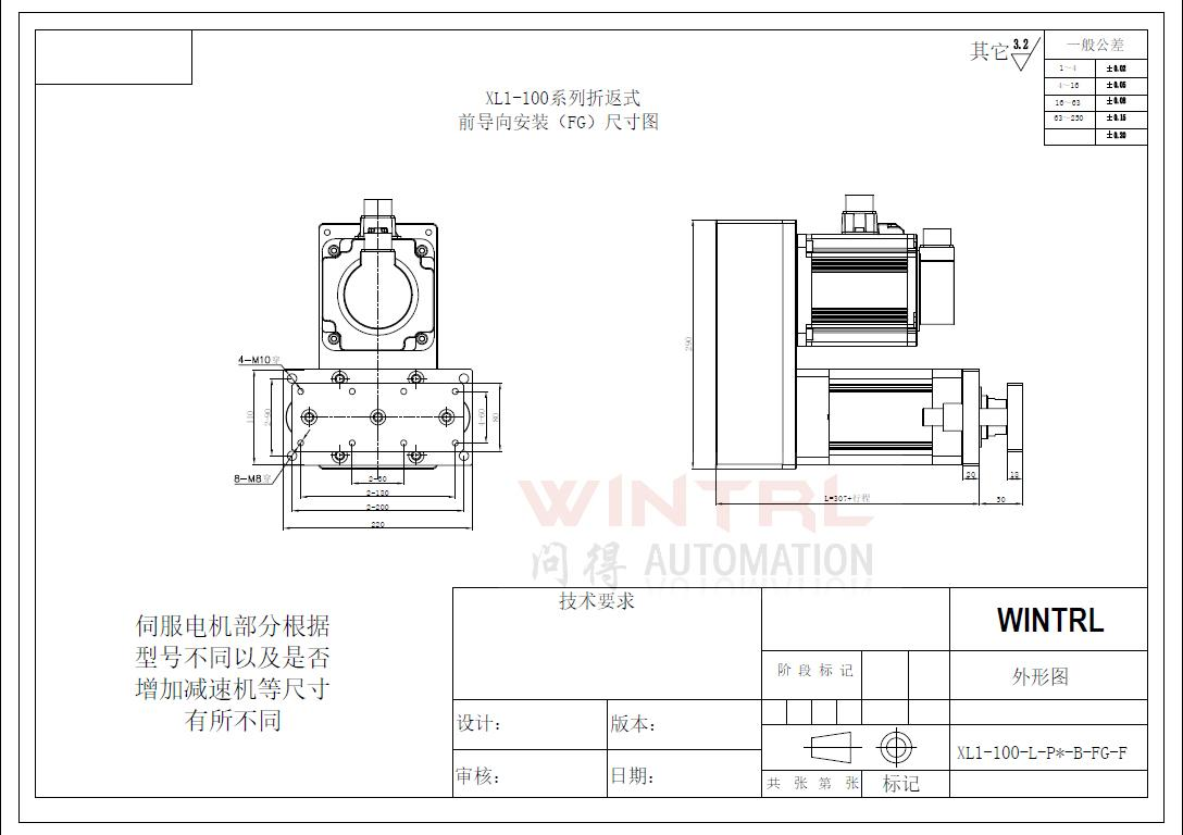 上海问得XL1-100系列电缸 折返式前导向安装(FG)尺寸图