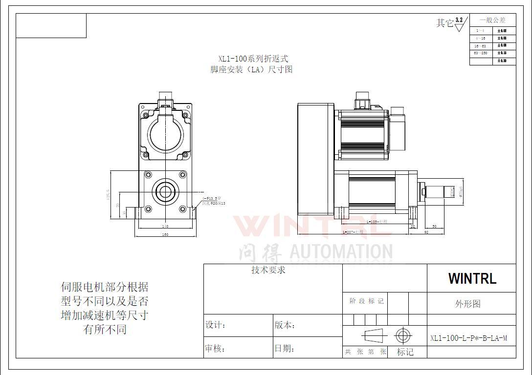 上海问得 XL1-100系列电动缸 折返式脚座安装(LA)尺寸图
