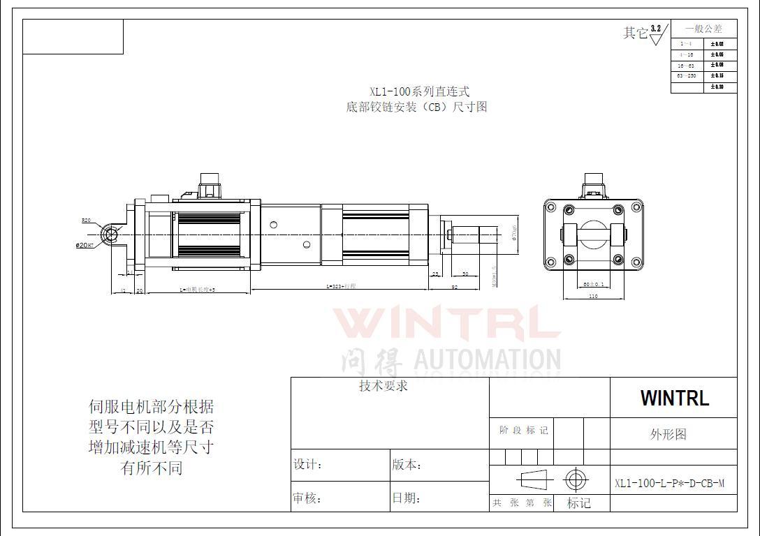 上海问得XL1-100系列电动缸 直连式后铰链安装(CB)尺寸图