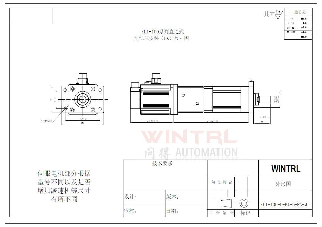 上海问得 XL1-100系列电动缸 直连式前法兰安装(FA)尺寸图