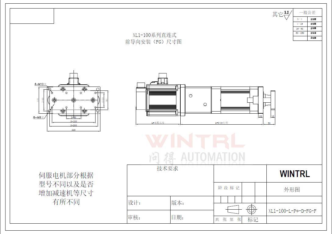 上海问得XL1-100系列电缸 直连式前导向安装(FG)尺寸图