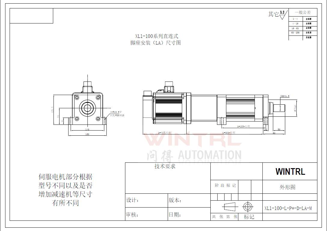 上海问得 XL1-100系列电动缸 直连式脚座安装(LA)尺寸图
