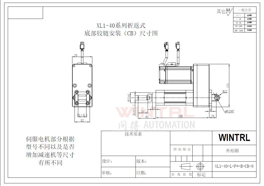 上海问得XL1-40系列电缸 折返式后铰链安装(CB)尺寸图
