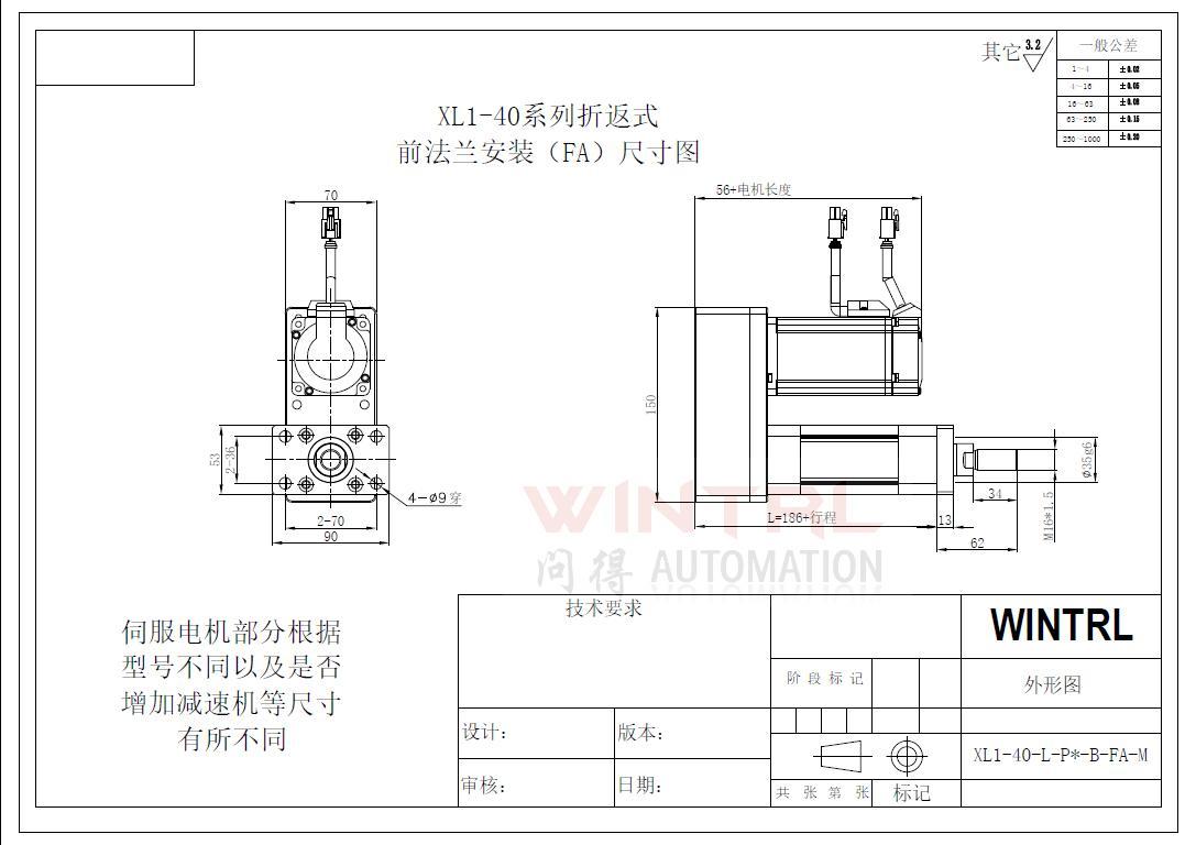 上海问得XL1-40系列 电缸 折返式前法兰安装(FA)尺寸图