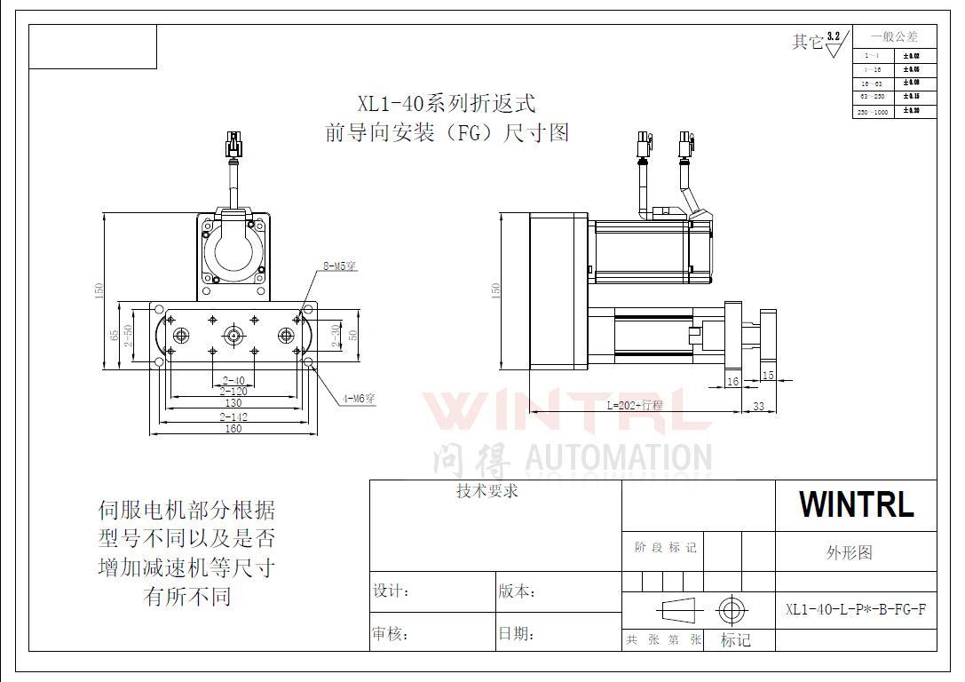 上海问得XL1-40系列电缸 折返式前导向安装(FG)尺寸图