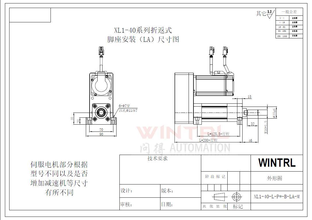 上海问得 XL1-40系列 电缸 折返式脚座安装(LA)尺寸图