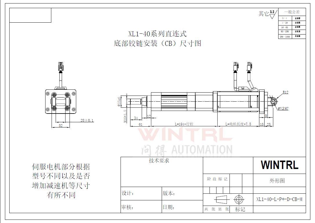 上海问得XL1-40系列 电缸 直连式后铰链安装(CB)尺寸图