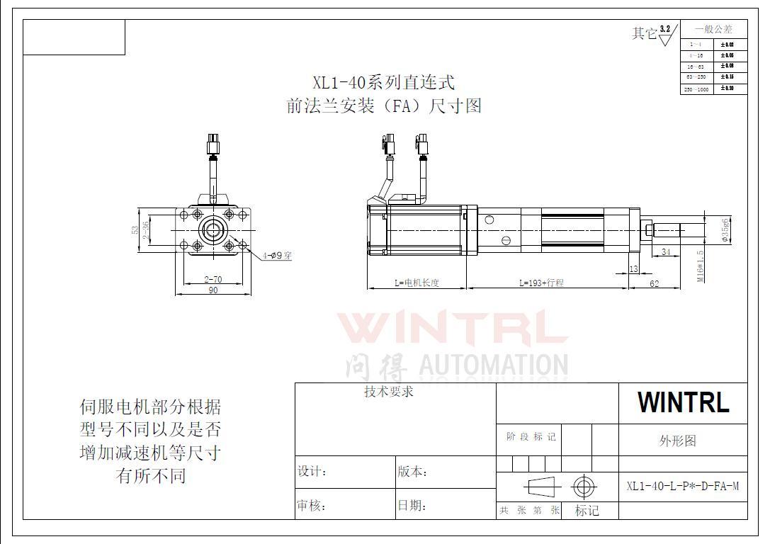 上海问得XL1-40系列 电缸 直连式前法兰安装(FA)尺寸图