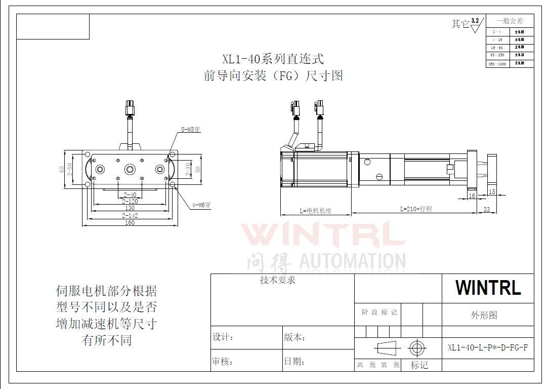 上海问得XL1-40系列电缸 直连式前导向安装(FG)尺寸图