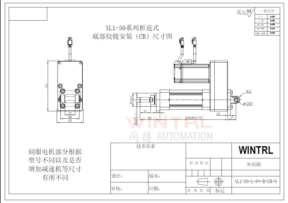 上海问得XL1-50系列电缸 折返式后铰链安装(CB)尺寸图