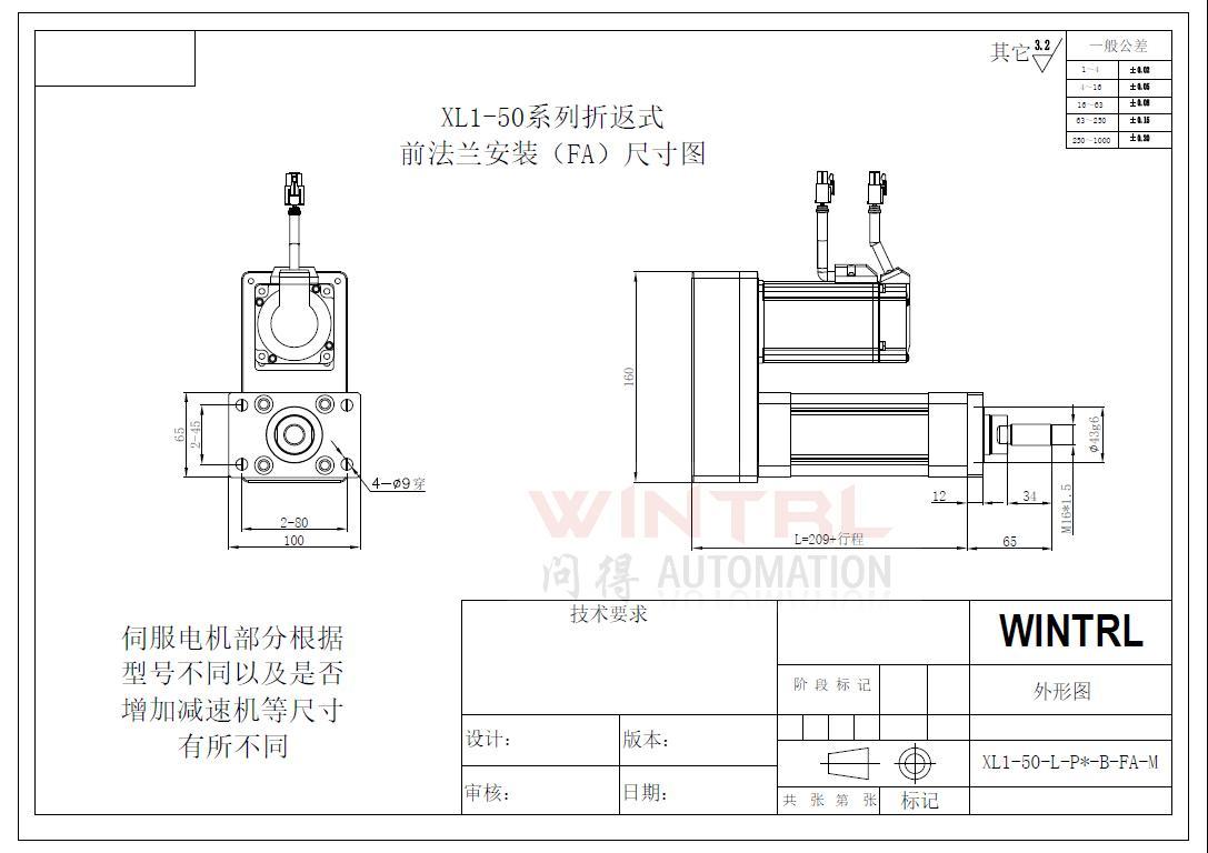 上海问得XL1-50系列 电缸 折返式前法兰安装(FA)尺寸图
