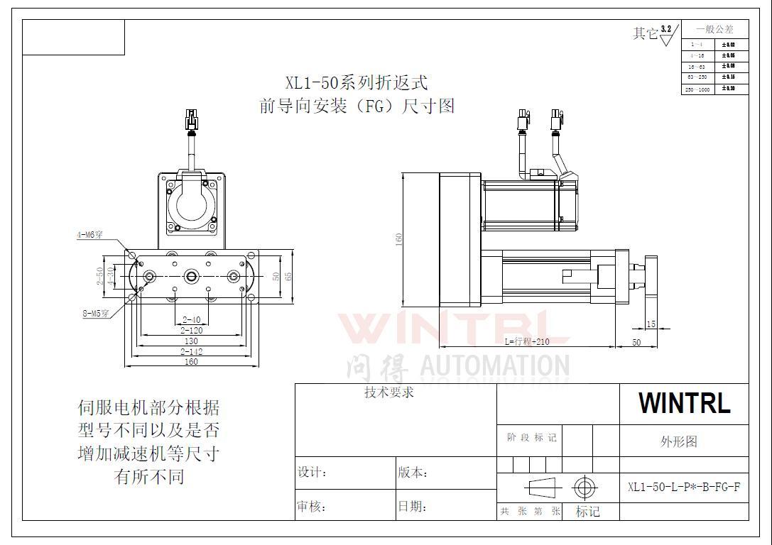 上海问得XL1-50系列电缸 折返式前导向安装(FG)尺寸图