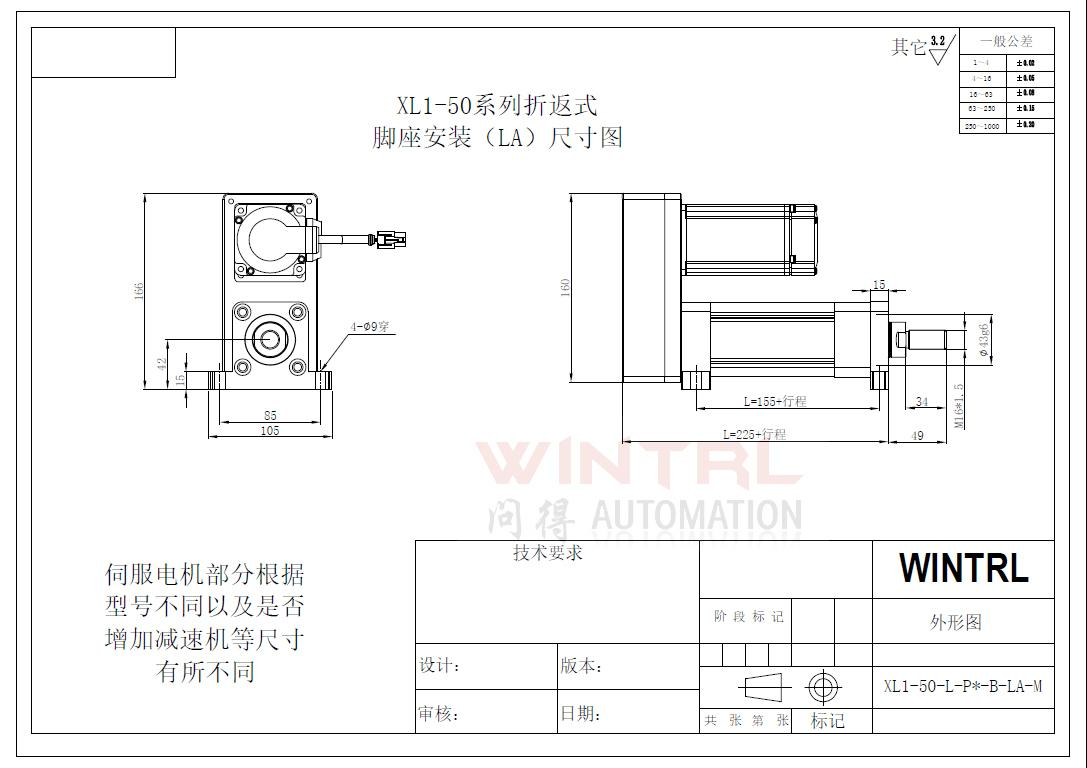 上海问得 XL1-50系列 电缸 折返式脚座安装(LA)尺寸图