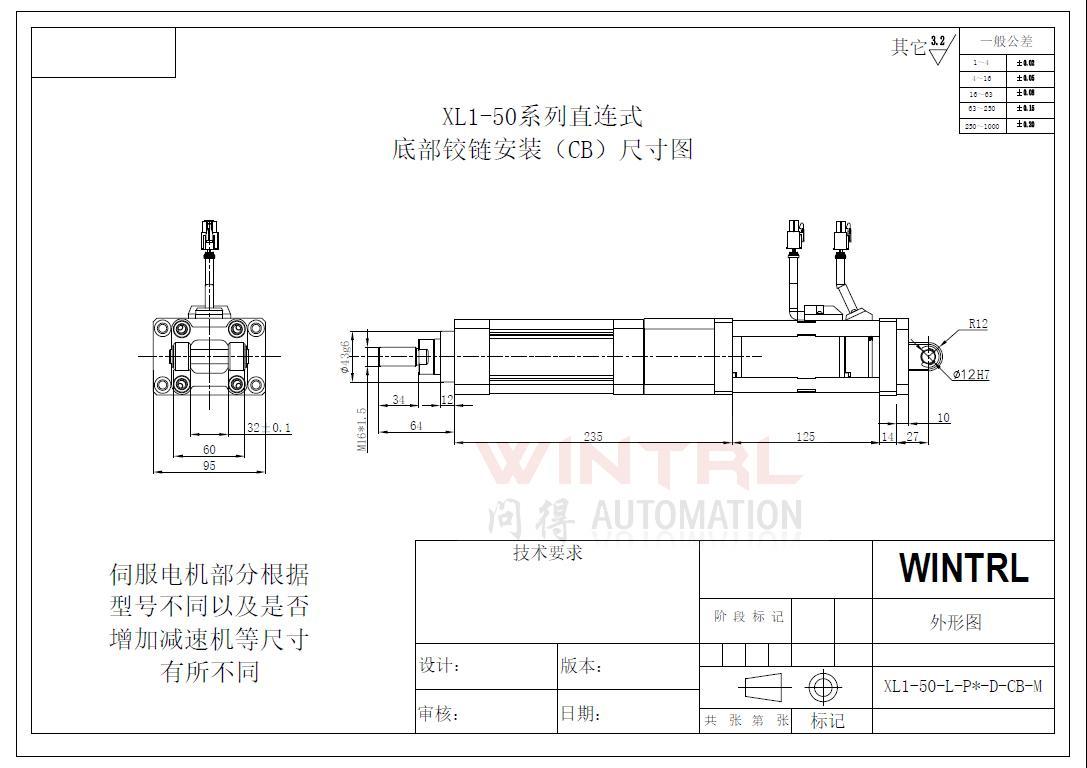 上海问得XL1-50系列 电缸 直连式后铰链安装(CB)尺寸图