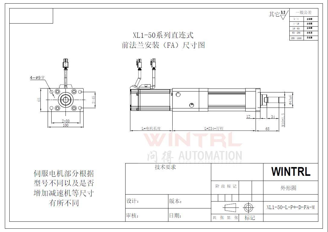 上海问得XL1-50系列 电缸 直连式前法兰安装(FA)尺寸图