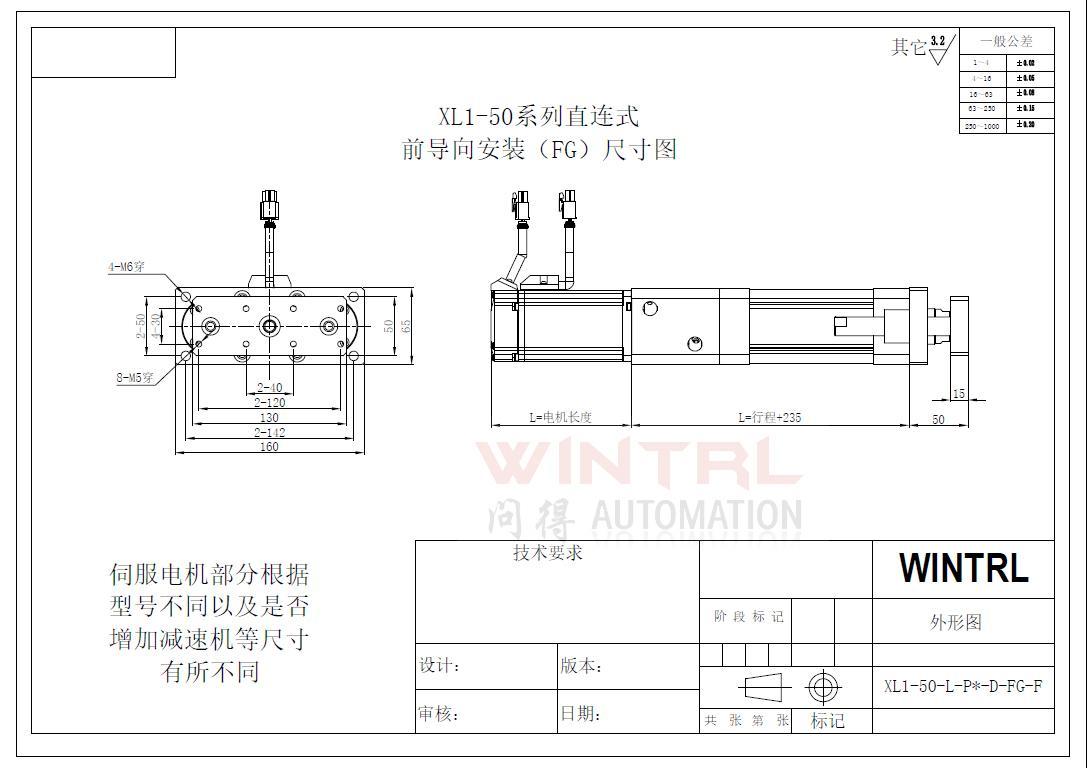 上海问得XL1-50系列电缸 直连式前导向安装(FG)尺寸图