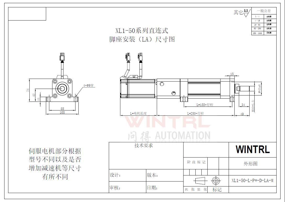 上海问得XL1-50系列 电缸 直连式脚座安装(LA)尺寸图