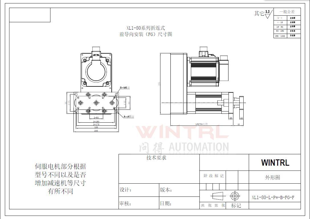 上海问得XL1-80系列电缸 折返式前导向安装(FG)尺寸图