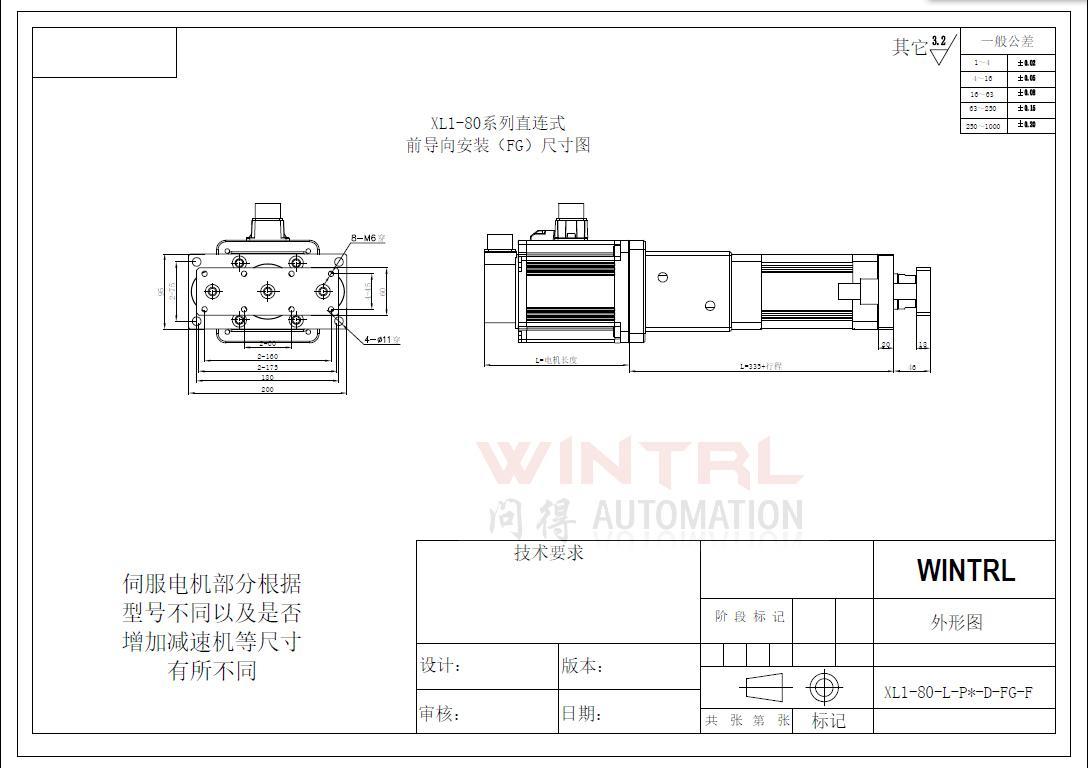 上海问得XL1-80系列电缸 直连式前导向安装(FG)尺寸图