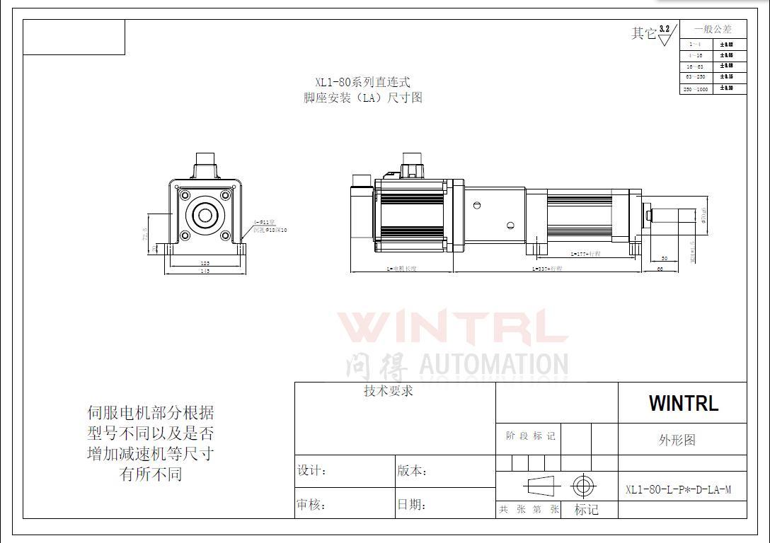 上海问得XL1-80系列电动缸 直连式脚座安装(LA)尺寸图